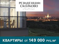 Резиденции «Сколково» ЖК бизнес-класса. Огороженная территория